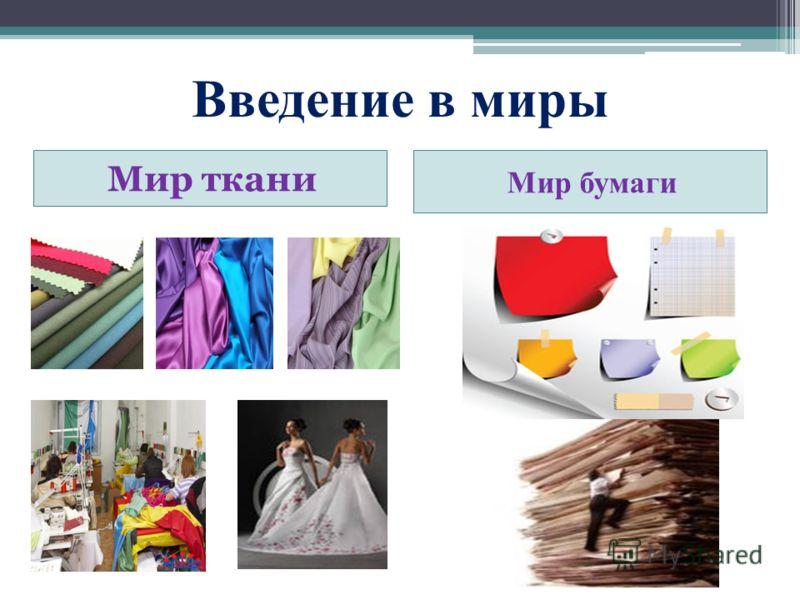 Введение в миры Мир ткани Мир бумаги