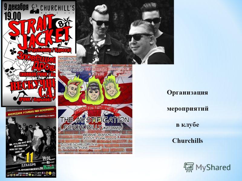 Организация мероприятий в клубе Churchills