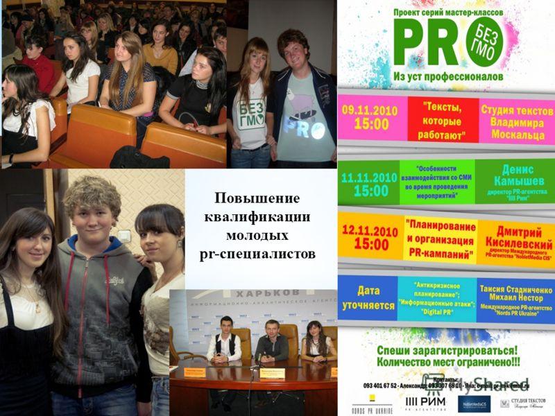 Повышение квалификации молодых pr-специалистов