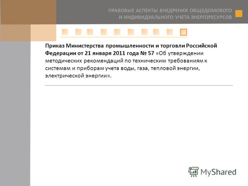 Приказ Министерства промышленности и торговли Российской Федерации от 21 января 2011 года 57 «Об утверждении методических рекомендаций по техническим требованиям к системам и приборам учета воды, газа, тепловой энергии, электрической энергии». ПРАВОВ