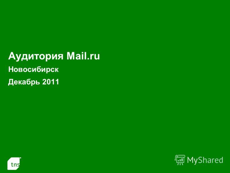 1 Аудитория Mail.ru Новосибирск Декабрь 2011