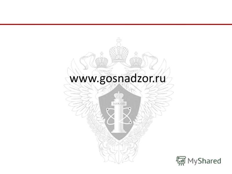 www.gosnadzor.ru