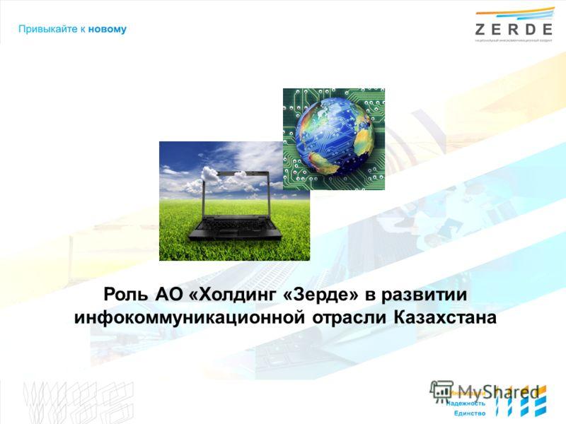 Роль АО «Холдинг «Зерде» в развитии инфокоммуникационной отрасли Казахстана