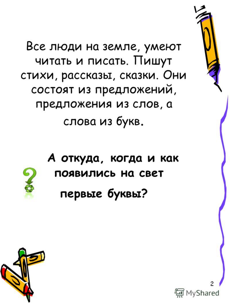 презентация письмо букв ш
