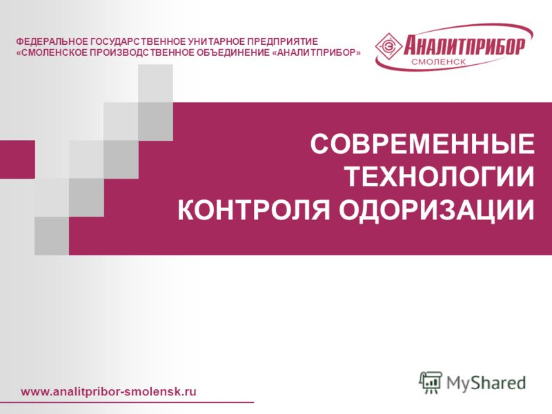 СОВРЕМЕННЫЕ ТЕХНОЛОГИИ КОНТРОЛЯ ОДОРИЗАЦИИ www.analitpribor-smolensk.ru ФЕДЕРАЛЬНОЕ ГОСУДАРСТВЕННОЕ УНИТАРНОЕ ПРЕДПРИЯТИЕ «СМОЛЕНСКОЕ ПРОИЗВОДСТВЕННОЕ ОБЪЕДИНЕНИЕ «АНАЛИТПРИБОР»