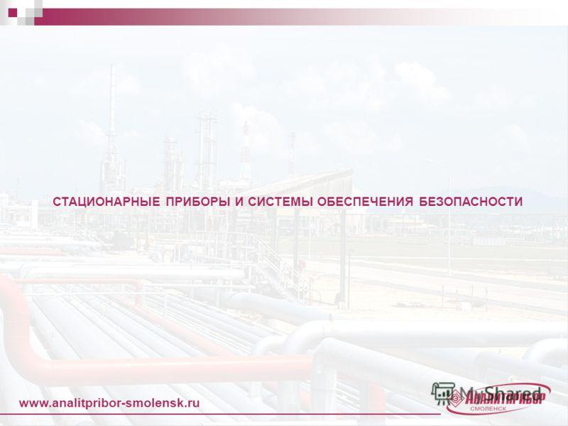 www.analitpribor-smolensk.ru СТАЦИОНАРНЫЕ ПРИБОРЫ И СИСТЕМЫ ОБЕСПЕЧЕНИЯ БЕЗОПАСНОСТИ
