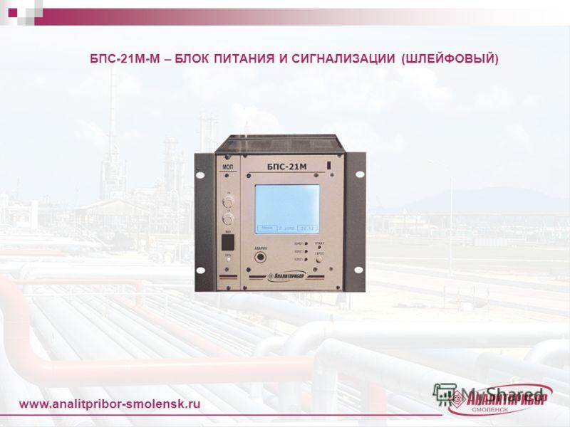 www.analitpribor-smolensk.ru БПС-21М-М – БЛОК ПИТАНИЯ И СИГНАЛИЗАЦИИ (ШЛЕЙФОВЫЙ)