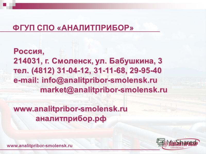 www.analitpribor-smolensk.ru ФГУП СПО «АНАЛИТПРИБОР» Россия, 214031, г. Смоленск, ул. Бабушкина, 3 тел. (4812) 31-04-12, 31-11-68, 29-95-40 e-mail: info@analitpribor-smolensk.ru market@analitpribor-smolensk.ru www.analitpribor-smolensk.ru аналитприбо