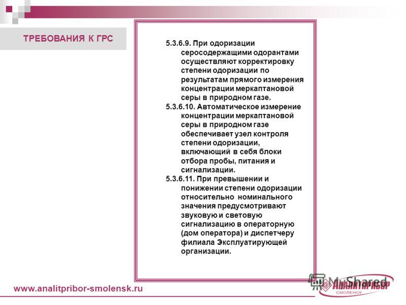 www.analitpribor-smolensk.ru 5.3.6.9. При одоризации серосодержащими одорантами осуществляют корректировку степени одоризации по результатам прямого измерения концентрации меркаптановой серы в природном газе. 5.3.6.10. Автоматическое измерение концен