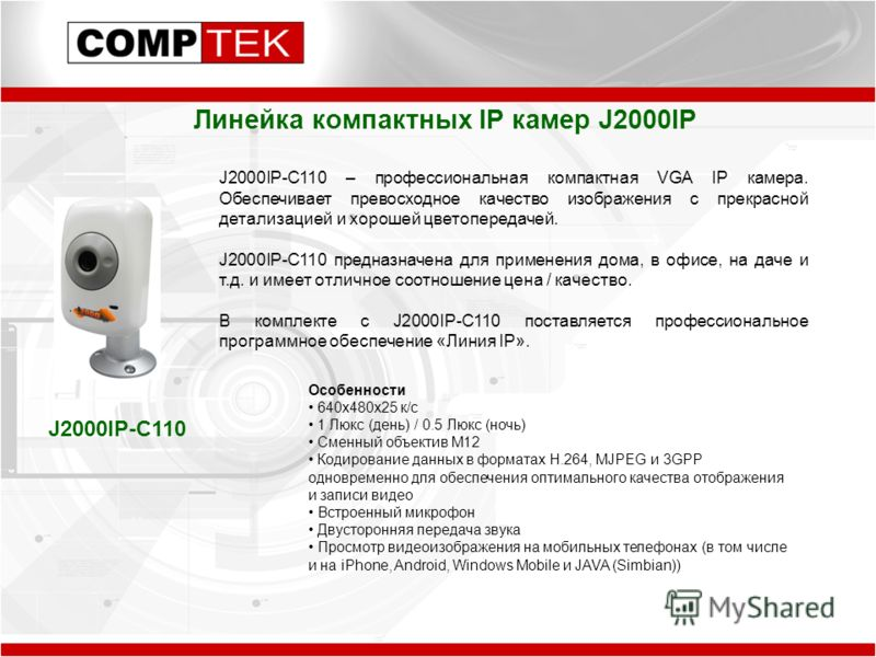 Линейка компактных IP камер J2000IP J2000IP-C110 – профессиональная компактная VGA IP камера. Обеспечивает превосходное качество изображения с прекрасной детализацией и хорошей цветопередачей. J2000IP-C110 предназначена для применения дома, в офисе,