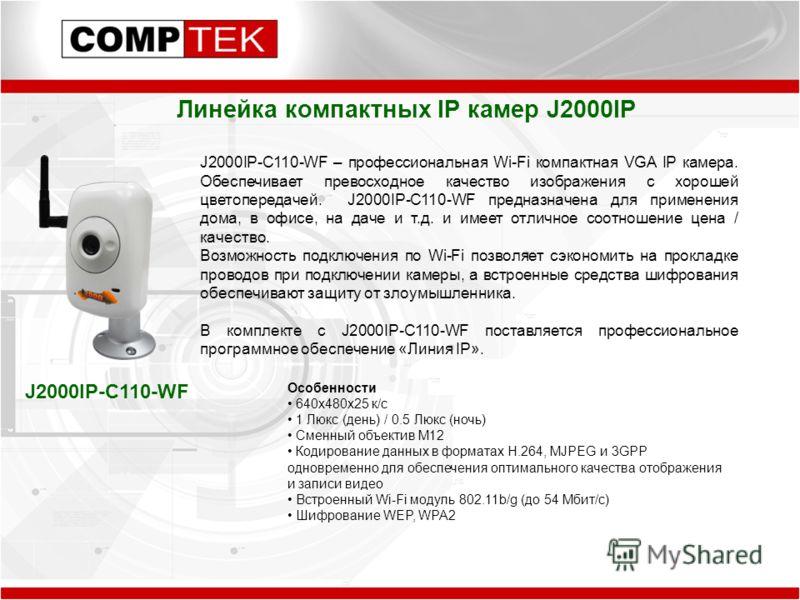 Линейка компактных IP камер J2000IP J2000IP-C110-WF – профессиональная Wi-Fi компактная VGA IP камера. Обеспечивает превосходное качество изображения с хорошей цветопередачей. J2000IP-C110-WF предназначена для применения дома, в офисе, на даче и т.д.