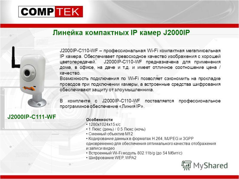 Линейка компактных IP камер J2000IP J2000IP-C110-WF – профессиональная Wi-Fi компактная мегапиксельная IP камера. Обеспечивает превосходное качество изображения с хорошей цветопередачей. J2000IP-C110-WF предназначена для применения дома, в офисе, на