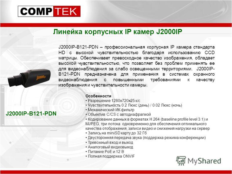 Линейка корпусных IP камер J2000IP J2000IP-B121-PDN – профессиональная корпусная IP камера стандарта HD с высокой чувствительностью благодаря использованию CCD матрицы. Обеспечивает превосходное качество изображения, обладает высокой чувствительность