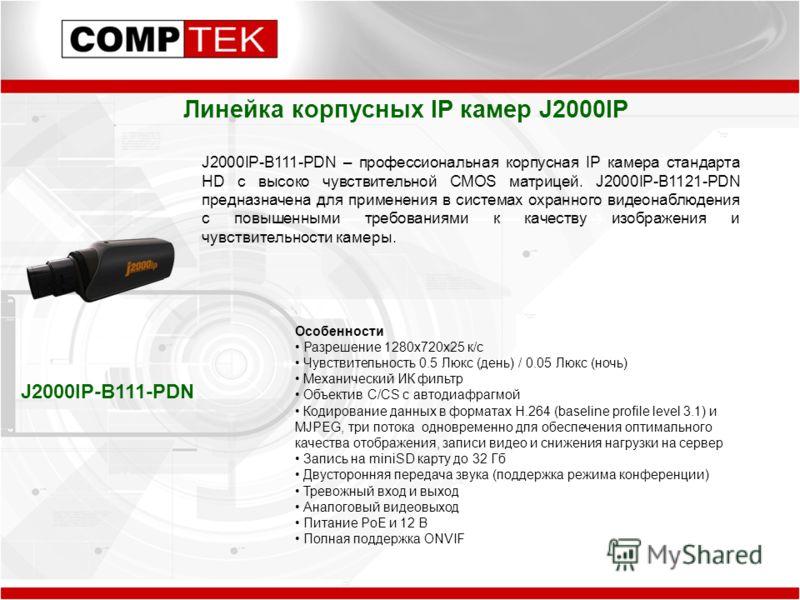 Линейка корпусных IP камер J2000IP J2000IP-B111-PDN – профессиональная корпусная IP камера стандарта HD с высоко чувствительной CMOS матрицей. J2000IP-B1121-PDN предназначена для применения в системах охранного видеонаблюдения с повышенными требовани