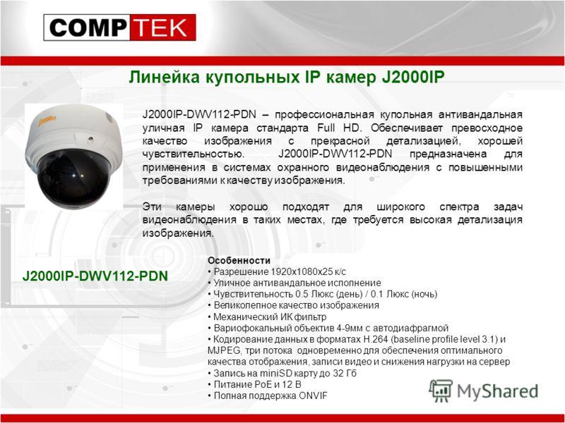 Линейка купольных IP камер J2000IP J2000IP-DWV112-PDN – профессиональная купольная антивандальная уличная IP камера стандарта Full HD. Обеспечивает превосходное качество изображения с прекрасной детализацией, хорошей чувствительностью. J2000IP-DWV112