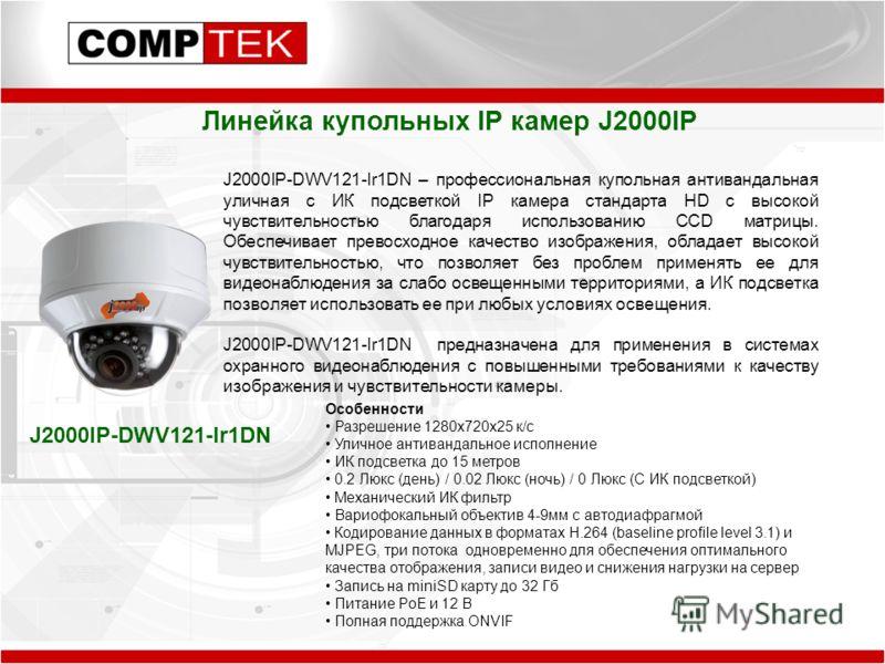 Линейка купольных IP камер J2000IP J2000IP-DWV121-Ir1DN – профессиональная купольная антивандальная уличная с ИК подсветкой IP камера стандарта HD с высокой чувствительностью благодаря использованию CCD матрицы. Обеспечивает превосходное качество изо