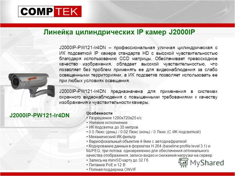 Линейка цилиндрических IP камер J2000IP J2000IP-PW121-Ir4DN – профессиональная уличная цилиндрическая с ИК подсветкой IP камера стандарта HD с высокой чувствительностью благодаря использованию CCD матрицы. Обеспечивает превосходное качество изображен