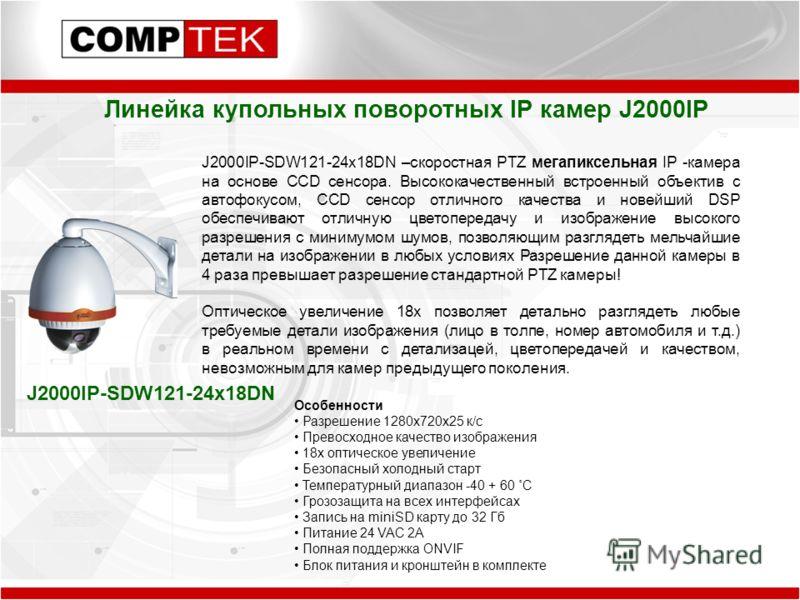 Линейка купольных поворотных IP камер J2000IP J2000IP-SDW121-24x18DN –скоростная PTZ мегапиксельная IP -камера на основе CCD сенсора. Высококачественный встроенный объектив с автофокусом, CCD сенсор отличного качества и новейший DSP обеспечивают отли