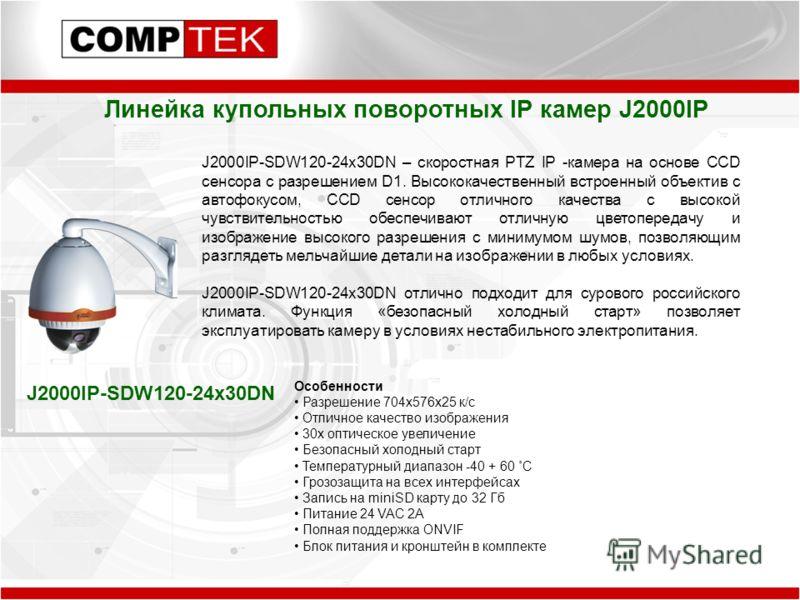 Линейка купольных поворотных IP камер J2000IP J2000IP-SDW120-24x30DN – скоростная PTZ IP -камера на основе CCD сенсора с разрешением D1. Высококачественный встроенный объектив с автофокусом, CCD сенсор отличного качества с высокой чувствительностью о