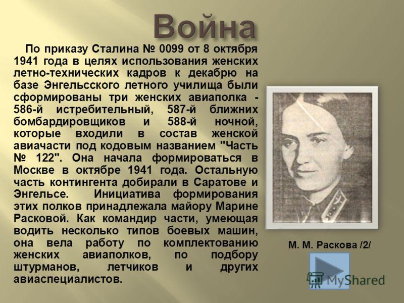 По приказу Сталина 0099 от 8 октября 1941 года в целях использования женских летно - технических кадров к декабрю на базе Энгельсского летного училища были сформированы три женских авиаполка - 586- й истребительный, 587- й ближних бомбардировщиков и