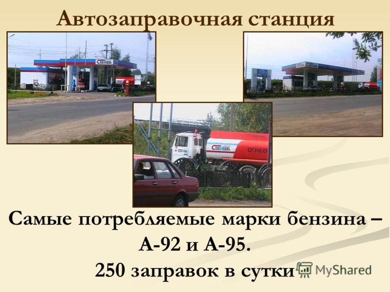 Автозаправочная станция Самые потребляемые марки бензина – А-92 и А-95. 250 заправок в сутки