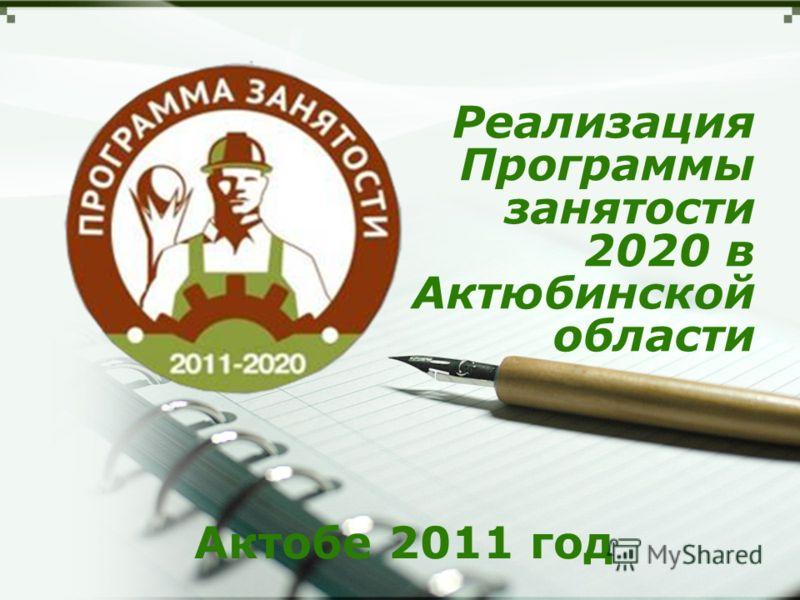 Реализация Программы занятости 2020 в Актюбинской области Актобе 2011 год