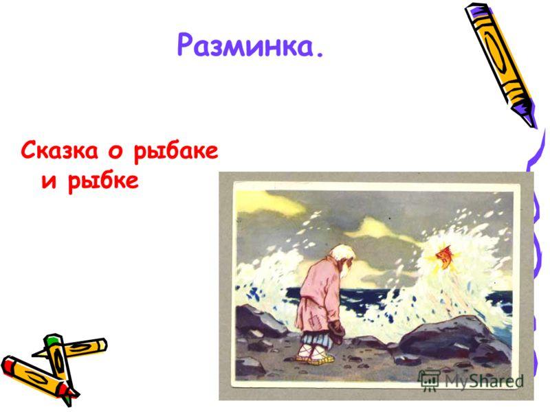 Разминка. Сказка о рыбаке и рыбке