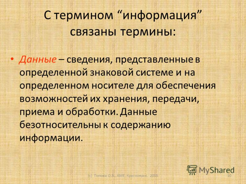 (c) Попова О.В., AME, Красноярск, 20059 Информатика наука об информации и технических средствах ее сбора, хранения, обработки, передачи.