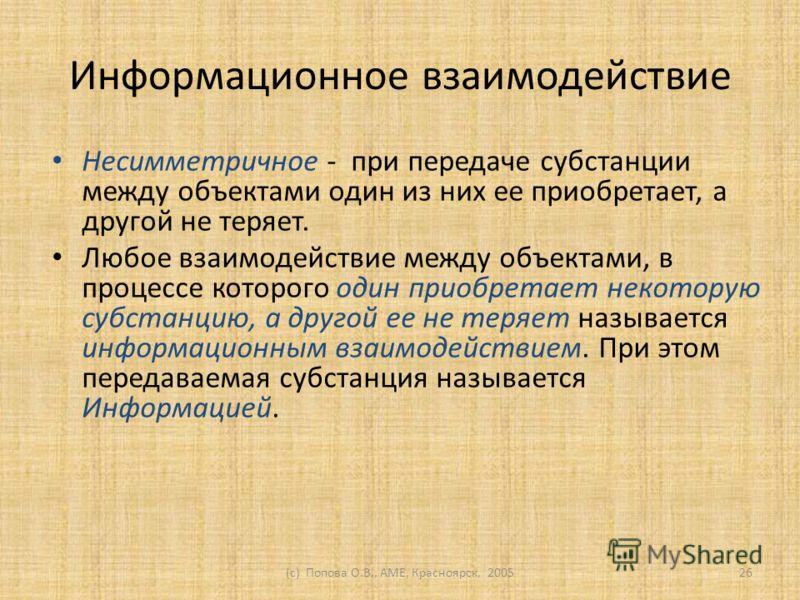 (c) Попова О.В., AME, Красноярск, 200525 В природе существует два фундаментальных вида взаимодействия: обмен веществом и энергией. Энергетическое и вещественное взаимодействие объектов является симметричным, т.е. сколько вещества и энергии один объек