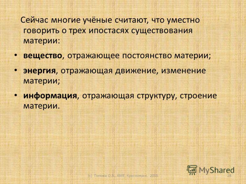 (c) Попова О.В., AME, Красноярск, 200527 Любые взаимодействия систем всегда материально-энергетически- информационные. Информация не может существовать без энергии и вещества, как и они не могут существовать без информации. Информация не может сущест