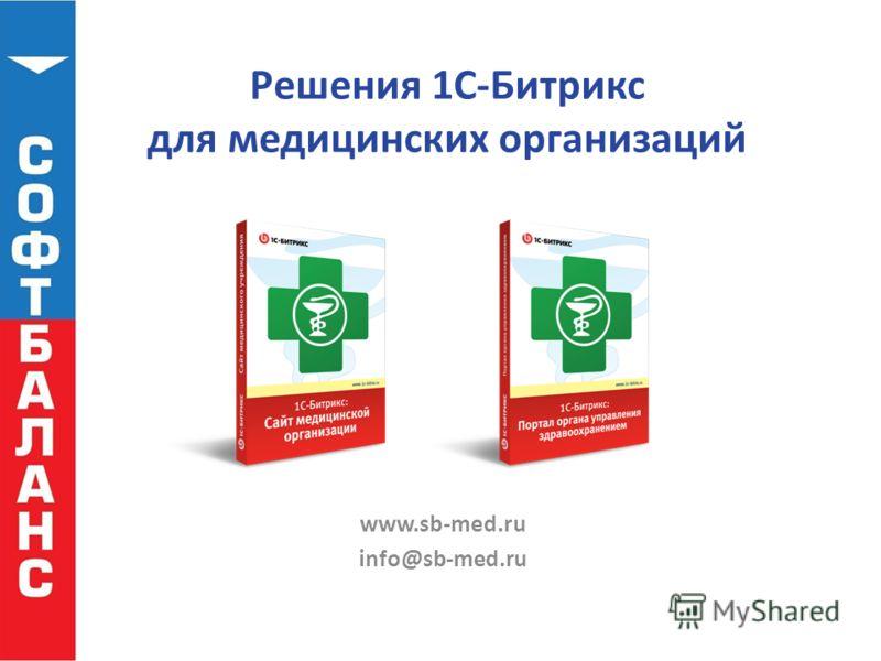 Решения 1C-Битрикс для медицинских организаций www.sb-med.ru info@sb-med.ru