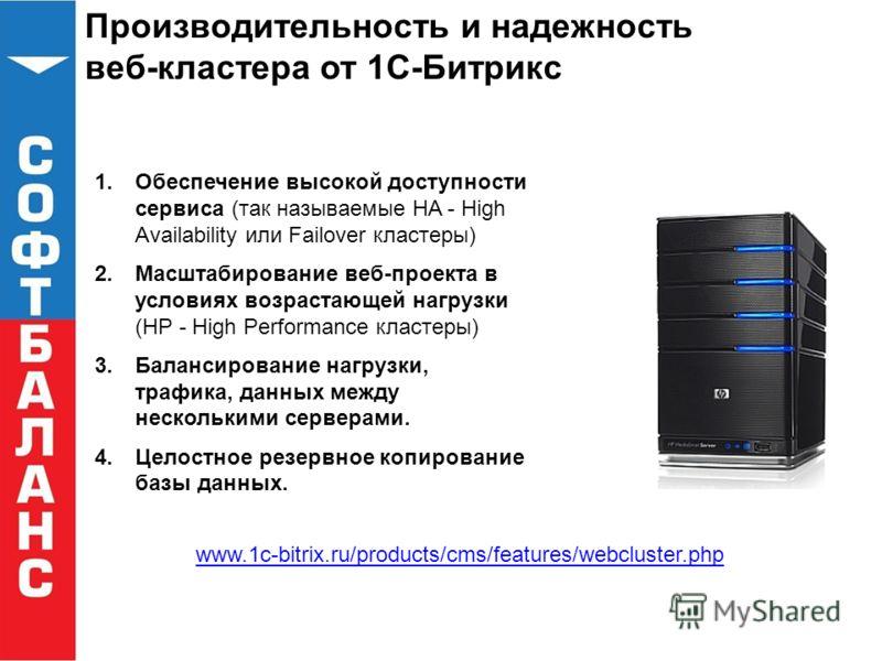 Производительность и надежность веб-кластера от 1С-Битрикс 1.Обеспечение высокой доступности сервиса (так называемые HA - High Availability или Failover кластеры) 2.Масштабирование веб-проекта в условиях возрастающей нагрузки (HP - High Performance к