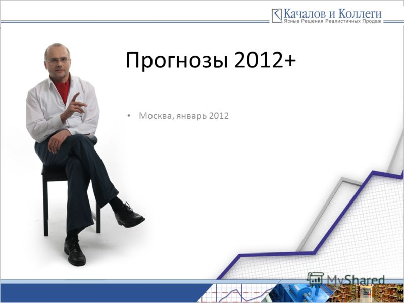 www.kachalov.com Прогнозы 2012+ Москва, январь 2012