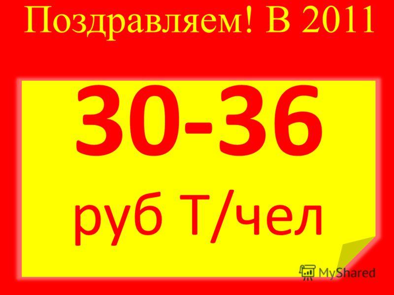 Ясные Решения для Реалистичных Продаж - 5 Поздравляем! В 2011 30-36 руб Т/чел