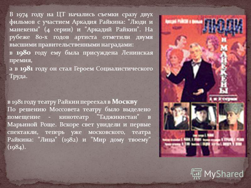 В 1974 году на ЦТ начались съемки сразу двух фильмов с участием Аркадия Райкина: