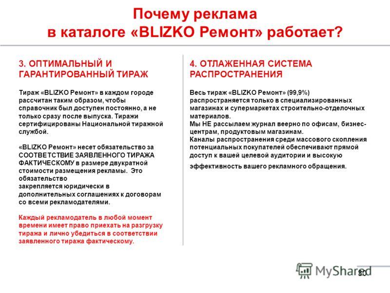 30 Почему реклама в каталоге «BLIZKO Ремонт» работает? 3. ОПТИМАЛЬНЫЙ И ГАРАНТИРОВАННЫЙ ТИРАЖ Тираж «BLIZKO Ремонт» в каждом городе рассчитан таким образом, чтобы справочник был доступен постоянно, а не только сразу после выпуска. Тиражи сертифициров