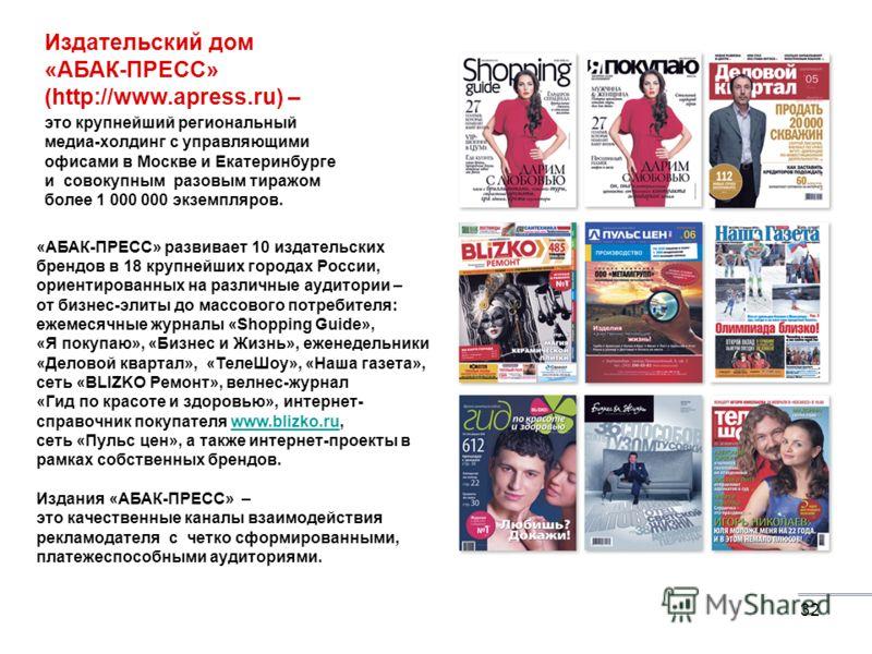 32 «АБАК-ПРЕСС» развивает 10 издательских брендов в 18 крупнейших городах России, ориентированных на различные аудитории – от бизнес-элиты до массового потребителя: ежемесячные журналы «Shopping Guide», «Я покупаю», «Бизнес и Жизнь», еженедельники «Д