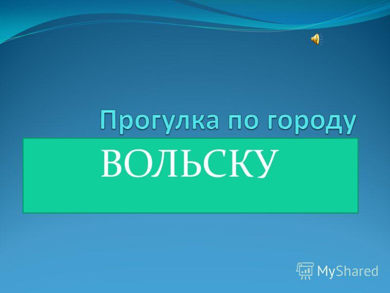 ВОЛЬСКУ