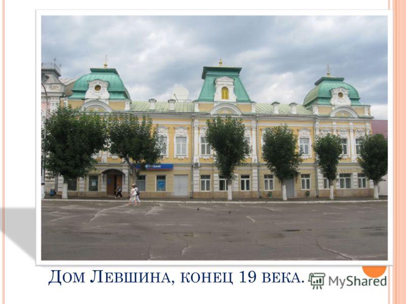 Д ОМ Л ЕВШИНА, КОНЕЦ 19 ВЕКА.