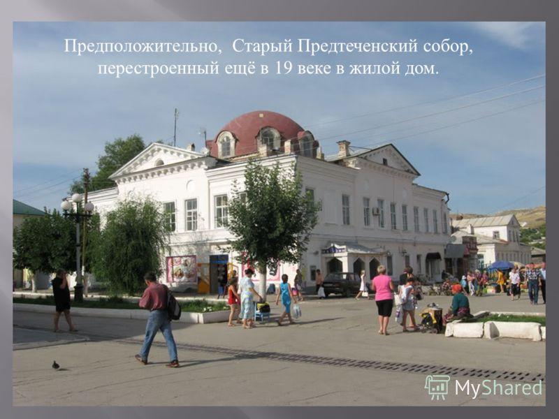 Предположительно, Старый Предтеченский собор, перестроенный ещё в 19 веке в жилой дом.