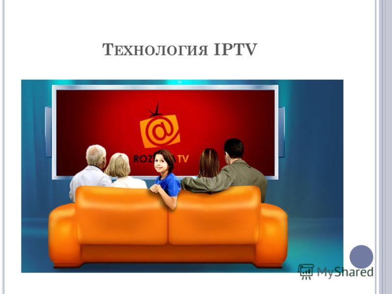 Т ЕХНОЛОГИЯ IPTV
