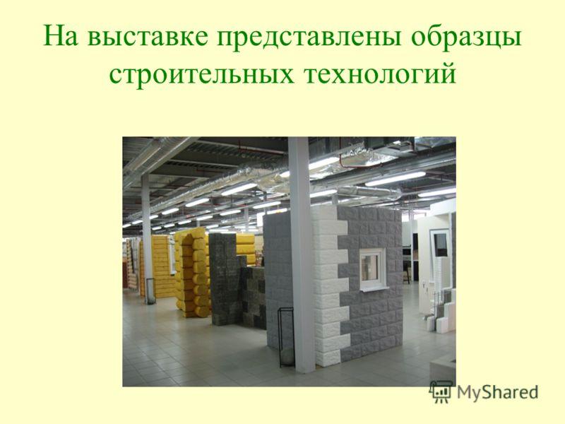 На выставке представлены образцы строительных технологий