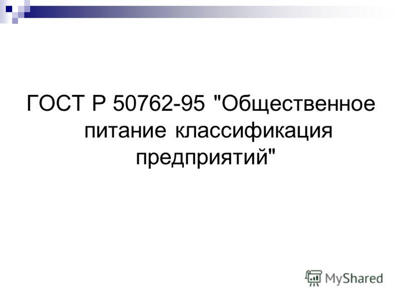 ГОСТ Р 50762-95 Общественное питание классификация предприятий