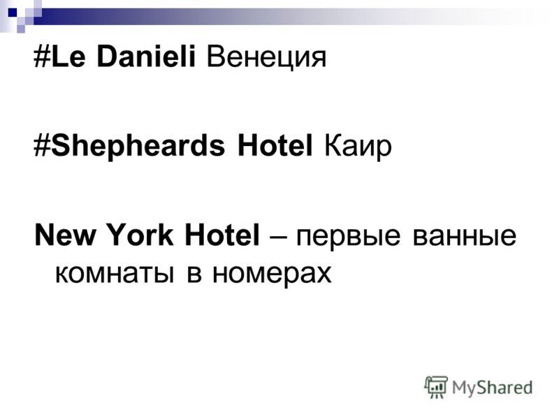 #Le Danieli Венеция #Shepheards Hotel Каир New York Hotel – первые ванные комнаты в номерах
