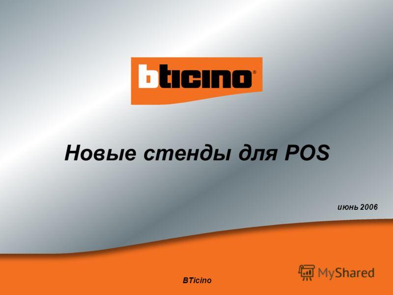 BTicino Новые стенды для POS июнь 2006