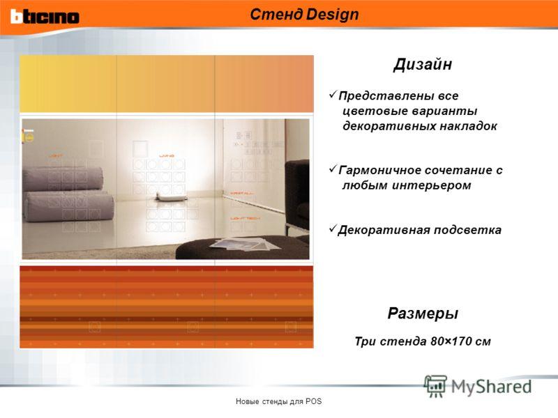 Новые стенды для POS Стенд Design Дизайн Представлены все цветовые варианты декоративных накладок Гармоничное сочетание с любым интерьером Декоративная подсветка Размеры Три стенда 80×170 см