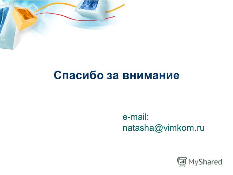 Спасибо за внимание e-mail: natasha@vimkom.ru