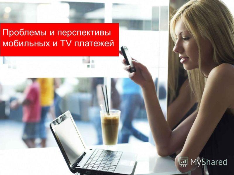 Проблемы и перспективы мобильных и TV платежей
