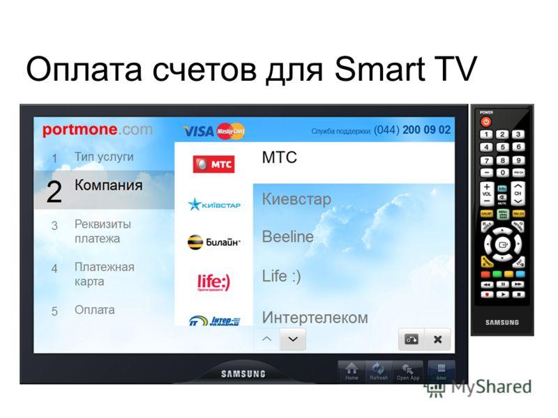 Оплата счетов для Smart TV