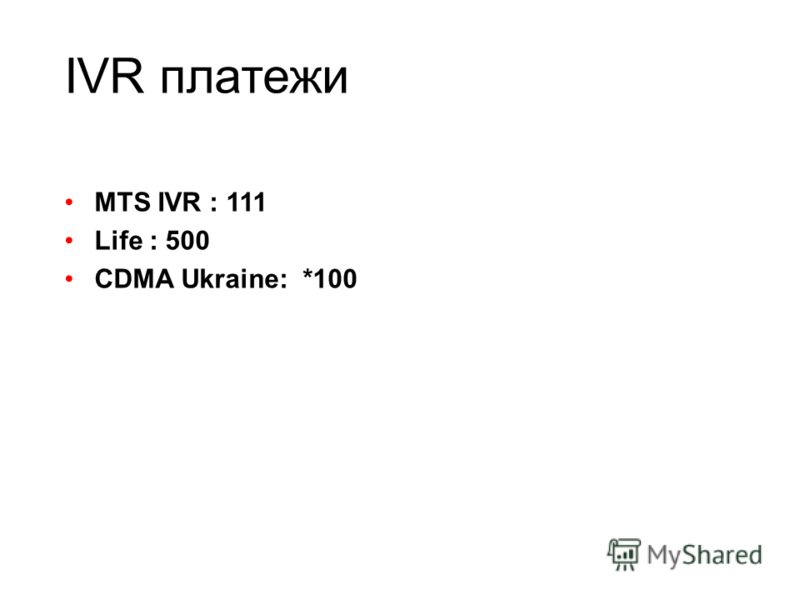IVR платежи MTS IVR : 111 Life : 500 CDMA Ukraine: *100